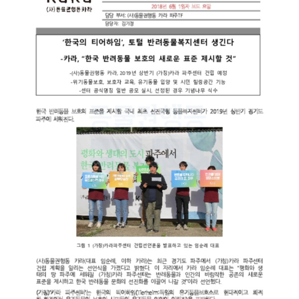 (보도자료) 카라 '한국의 티어하임 만들 것', 파주에 토털 반려동물 복지센터 건립 선언 [문서류]