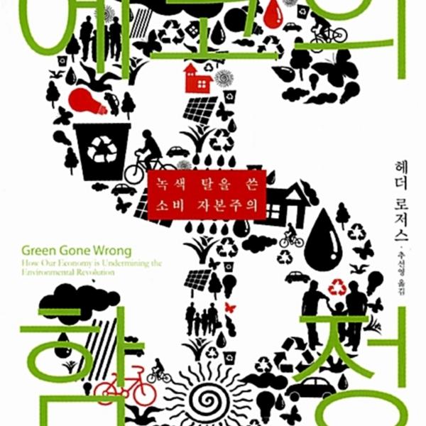 에코의 함정 : 녹색 탈을 쓴 소비 자본주의 [동물도서]