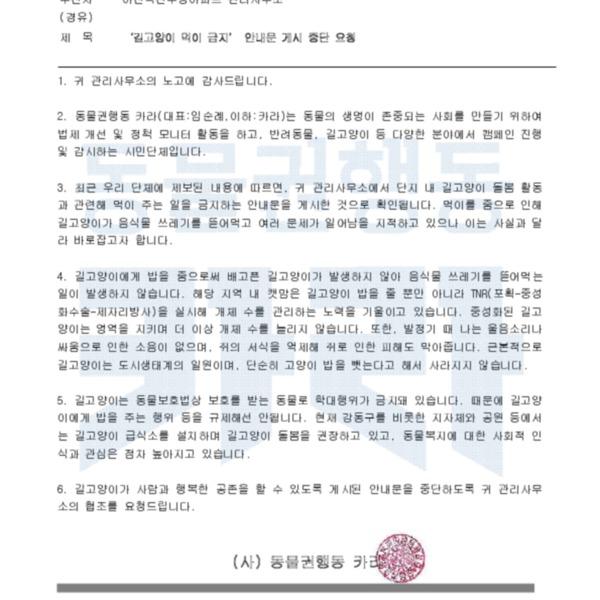 [공문] 아산득산부영아파트 길고양이 관련 안내문 중단 요청 [문서류]