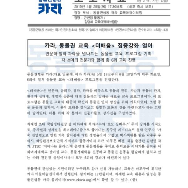 [보도자료]카라 동물권 더배움(집중강좌) [문서류]