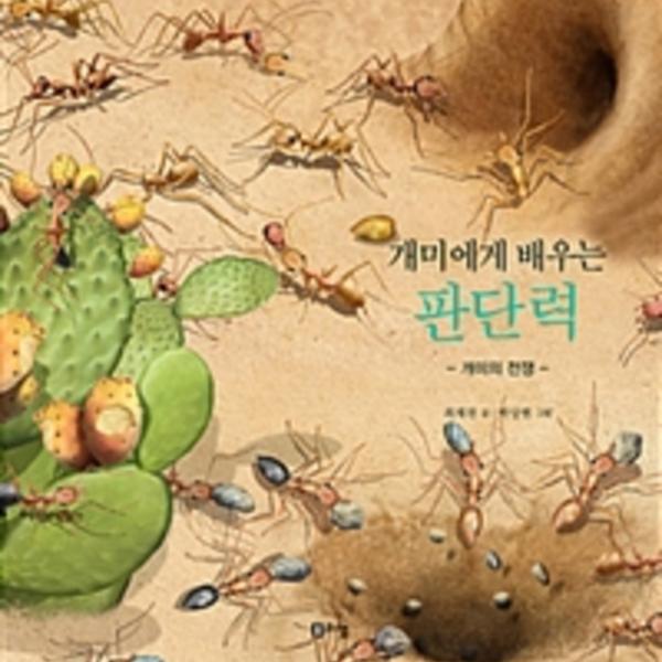 개미에게 배우는 판단력 : 개미의 전쟁 [동물도서]