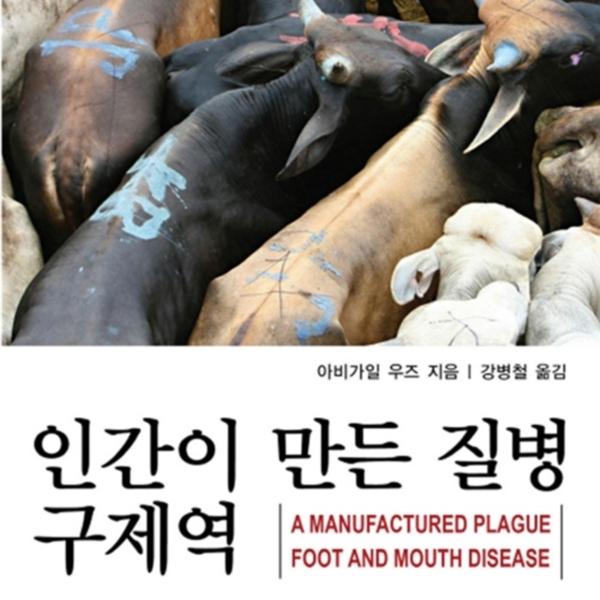 인간이 만든 질병 구제역 [동물도서]