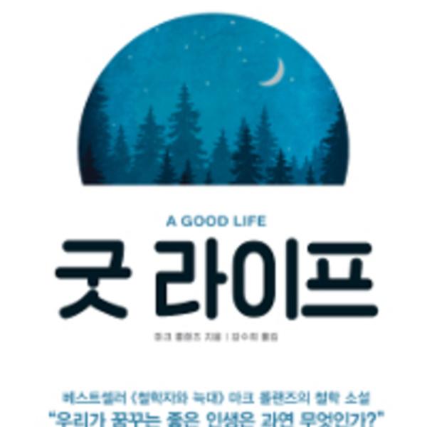 굿 라이프 : 마지막까지 후회 없는 삶, 진정한 자유와 행복을 위한 인생철학 [동물도서]