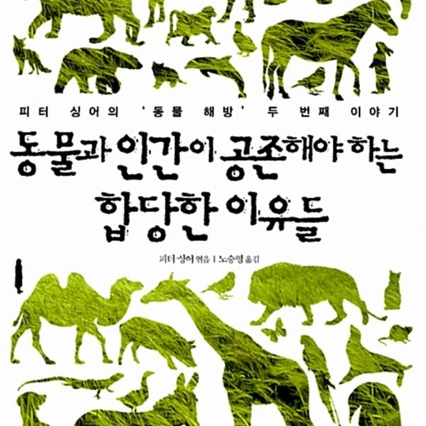 동물과 인간이 공존해야 하는 합당한 이유들 [동물도서]
