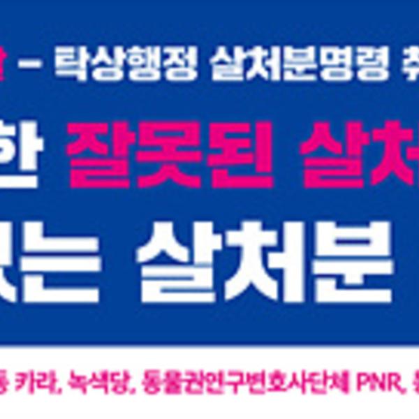(현수막) 참사랑농장 기자회견 [사진그림류]