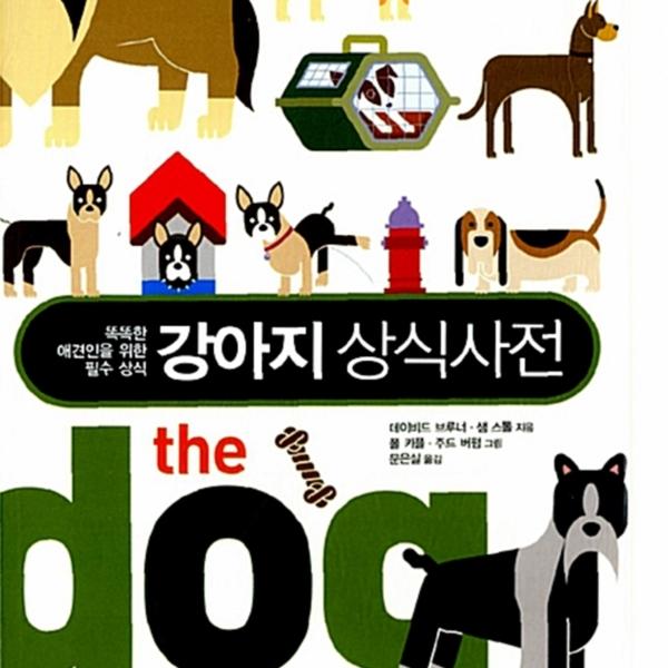 강아지 상식사전 : 똑똑한 애견인을 위한 필수 상식 [동물도서]