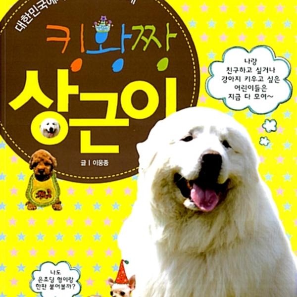 킹왕짱 상근이 : 대한민국에서 가장 행복한 개 [동물도서]