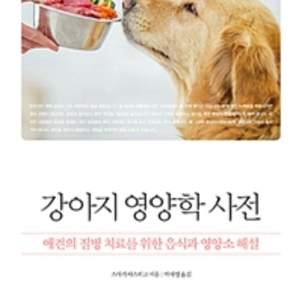 강아지 영양학 사전 : 애견의 질병 치료를 위한 음식과 영양소 해설 [동물도서]