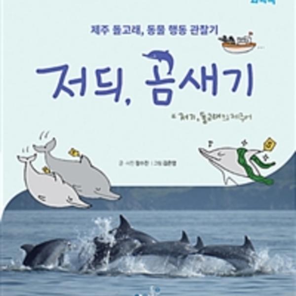 저듸, 곰새기 : 제주 돌고래, 동물 행동 관찰기 [동물도서]