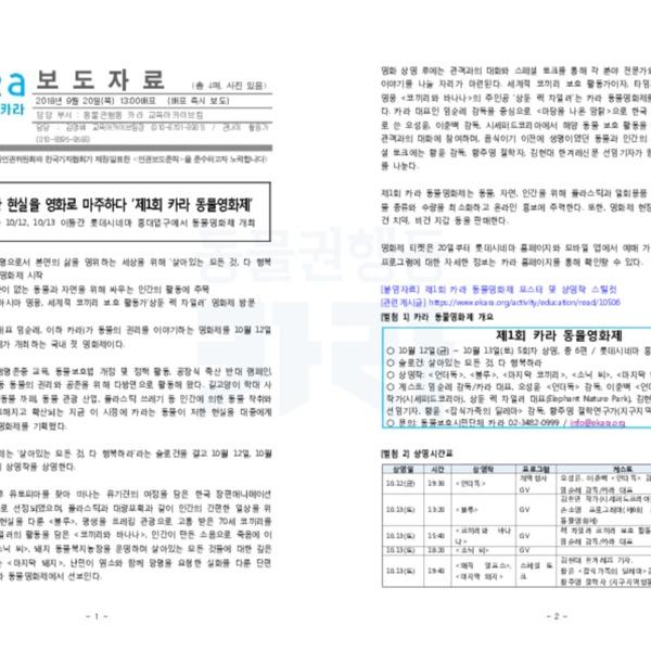 (보도자료) 1차 제1회 카라동물영화제 [문서류]