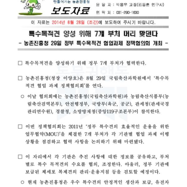 (보도자료) 특수목적견 양성 위해 7개 부처 머리 맞댄다 농진청 보도자료 [문서류]