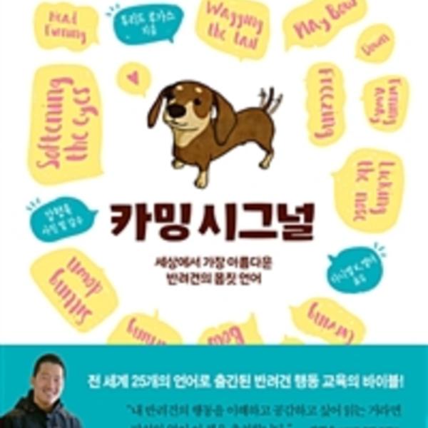 카밍 시그널 : 세상에서 가장 아름다운 반려견의 몸짓 언어 [동물도서]