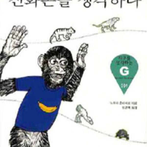 털 빠진 원숭이, 진화론을 생각하다 [동물도서]