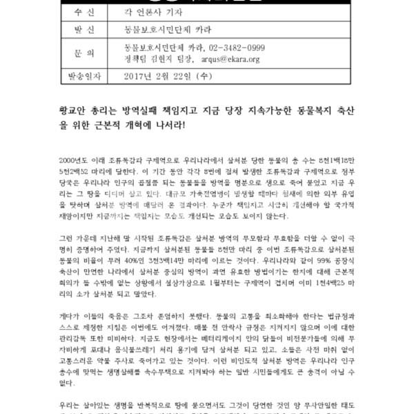[기자회견문}가축전염병 공대위 기자회견 [문서류]