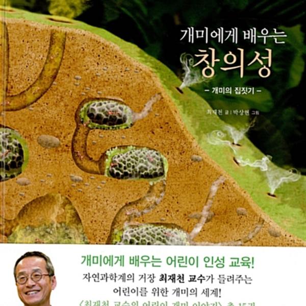 개미에게 배우는 창의성 : 개미의 집짓기 [동물도서]