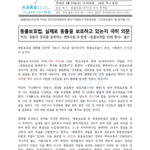 (보도자료) 동물보호법 판례평석집 발간 [문서류]