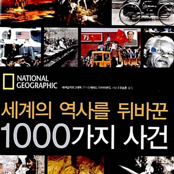 세계의 역사를 뒤바꾼 1000가지 사건 [동물도서]
