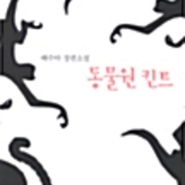 동물원 킨트 : 배수아 장편소설 [동물도서]
