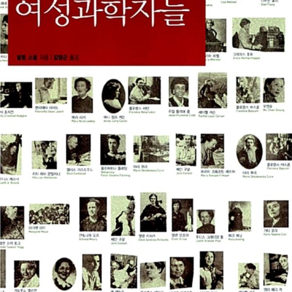 (시대를 뛰어넘은) 여성과학자들 : 새로운 세계를 개척한 50명의 여성과학자 이야기 [동물도서]
