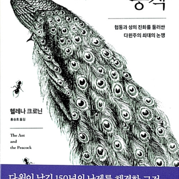 개미와 공작 : 협동과 성의 진화를 둘러싼 다원주의 최대의 논쟁 [동물도서]