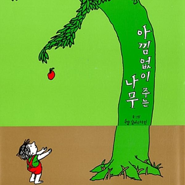 아낌없이 주는 나무 [동물도서]