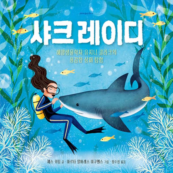 샤크 레이디 : 해양생물학자 유지니 클라크의 용감한 상어 탐험 [동물도서]