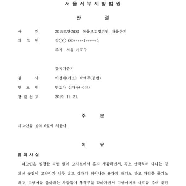 [판결문]연남동 자두 살해사건 1심 [문서류]