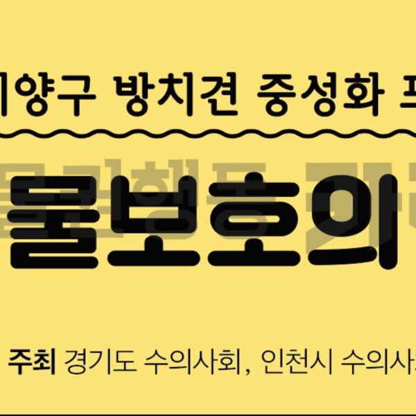 중성화 사업 현수막시안 [사진그림류]
