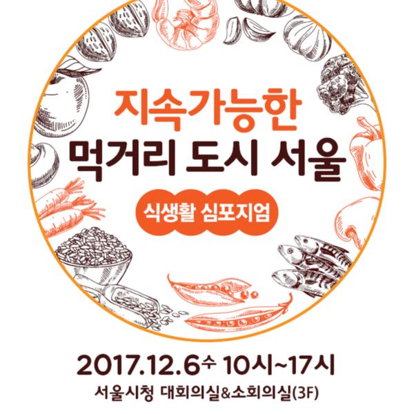 (2017 식생활 심포지엄) 지속가능한 먹거리 도시 서울 [동물도서]