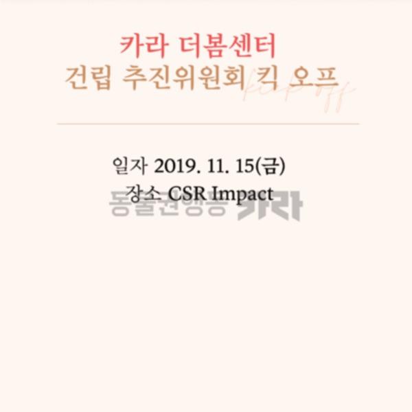 더봄킥오프미팅 홍보물 [사진그림류]