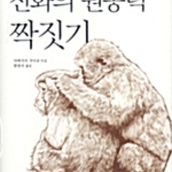 진화의 원동력 짝짓기 [동물도서]