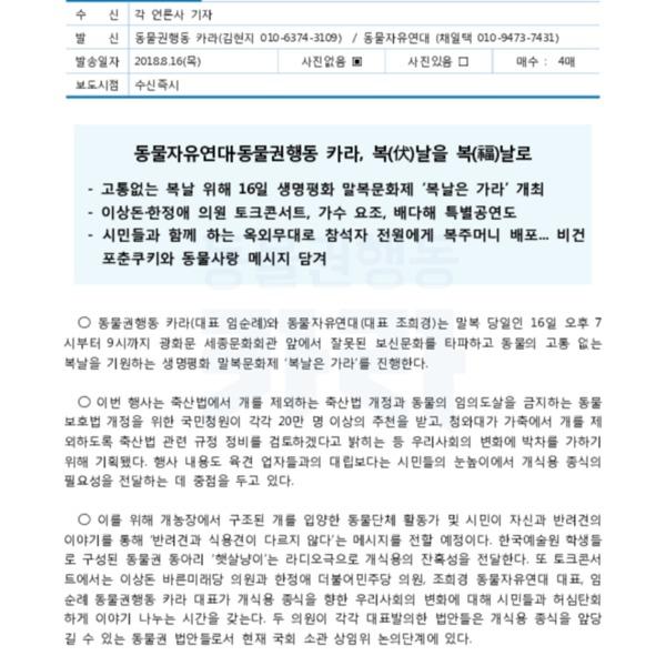 (보도자료 2차) 생명평화 말복문화제 [문서류]