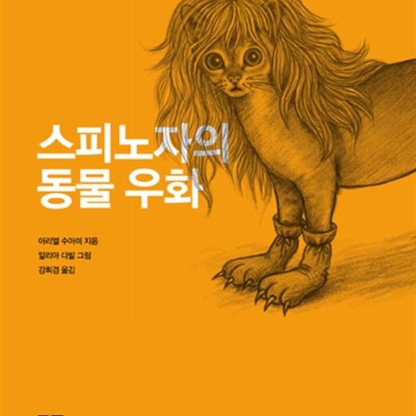 스피노자의 동물 우화 [동물도서]