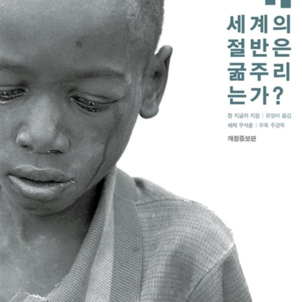 왜 세계의 절반은 굶주리는가? : 유엔 식량특별조사관이 아들에게 들려주는 기아의 진실 [동물도서]
