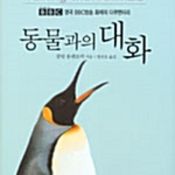 동물과의 대화 [동물도서]