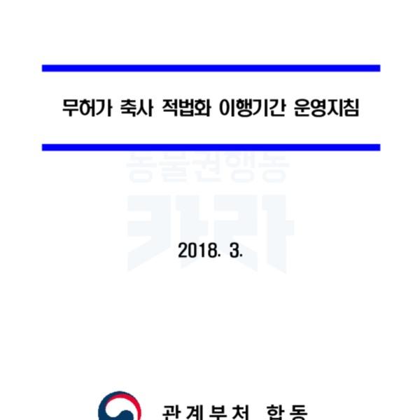 무허가축사 적법화 이행기간 정부 운영지침 [문서류]