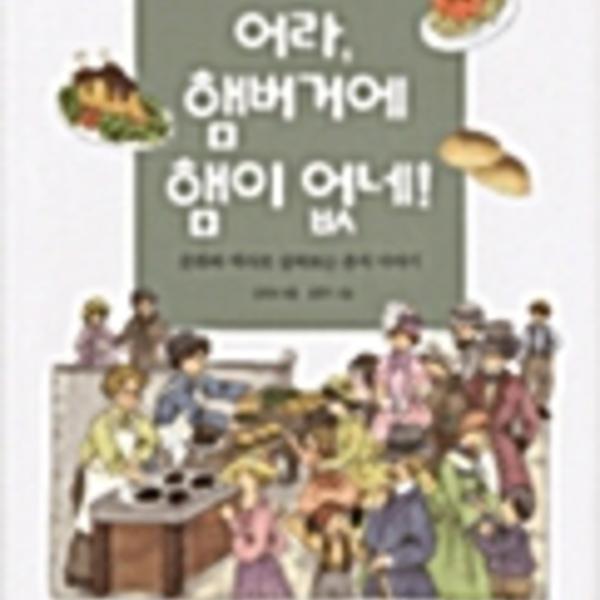 어라, 햄버거에 햄이 없네! : 문화와 역사로 살펴보는 음식 이야기 [동물도서]