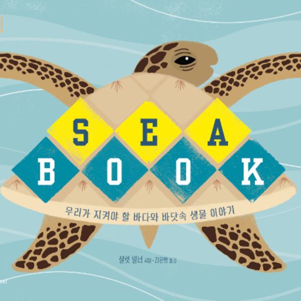 시북 : 우리가 지켜야 할 바다와 바닷속 생물 이야기 [동물도서]