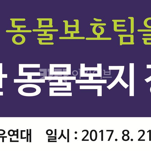 [현수막] 살충제 달걀 기자회견 [사진그림류]