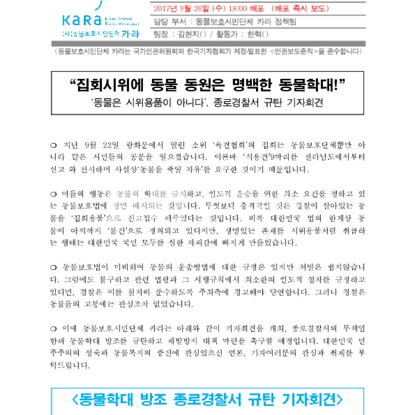 [보도자료] 육견협회집회 종로경찰서 기자회견 [문서류]