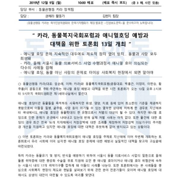 [보도자료]애니멀호딩 토론회 [문서류]