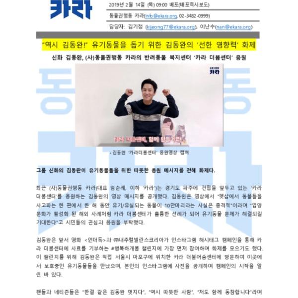 [보도자료] 역시 김동완, 유기동물을 돕기 위한 김동완의 선한 영향력 [문서류]