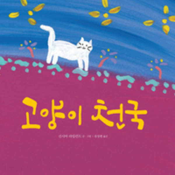 고양이 천국 [동물도서]