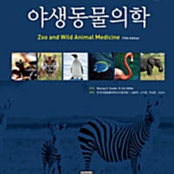 야생동물의학 [동물도서]