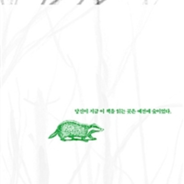 숲 사용 설명서 [동물도서]