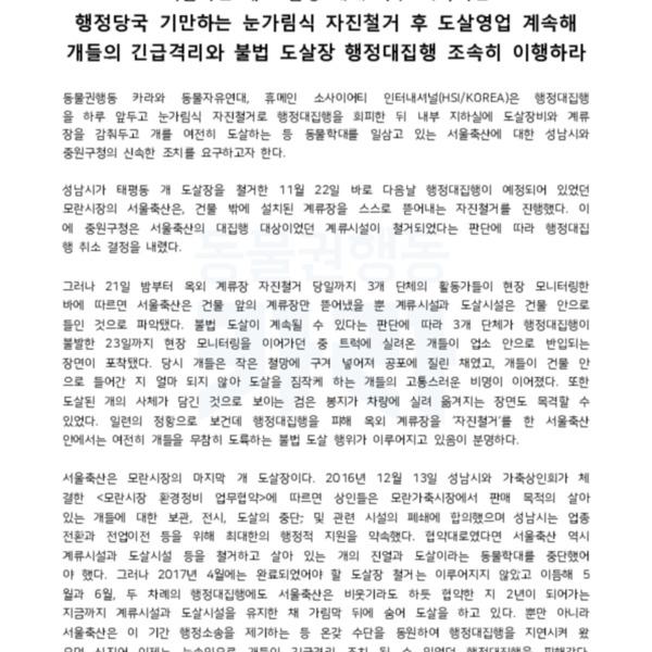 (기자회견문) 서울축산 도살장 폐쇄 촉구 긴급 기자회견 [문서류]