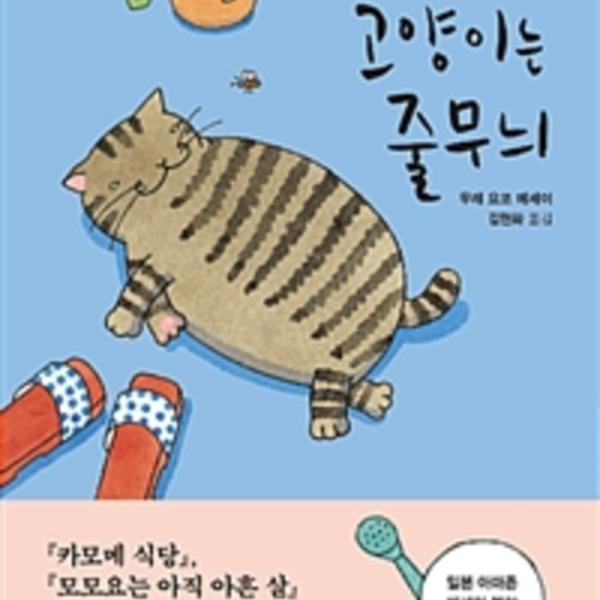아저씨 고양이는 줄무늬 : 무레 요코 에세이 [동물도서]