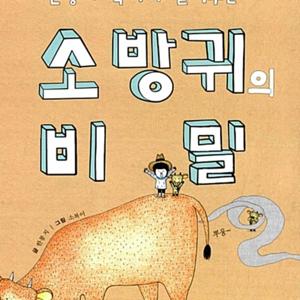 (한봉지 작가가 들려주는) 소 방귀의 비밀 [동물도서]