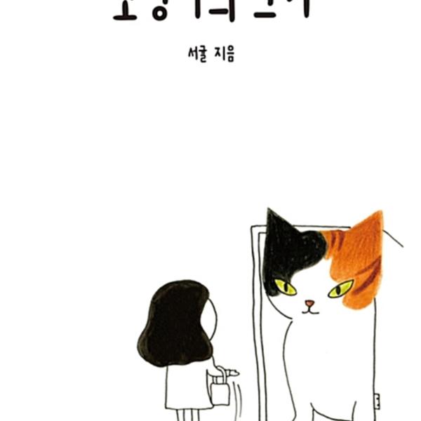 고양이의 크기 [동물도서]