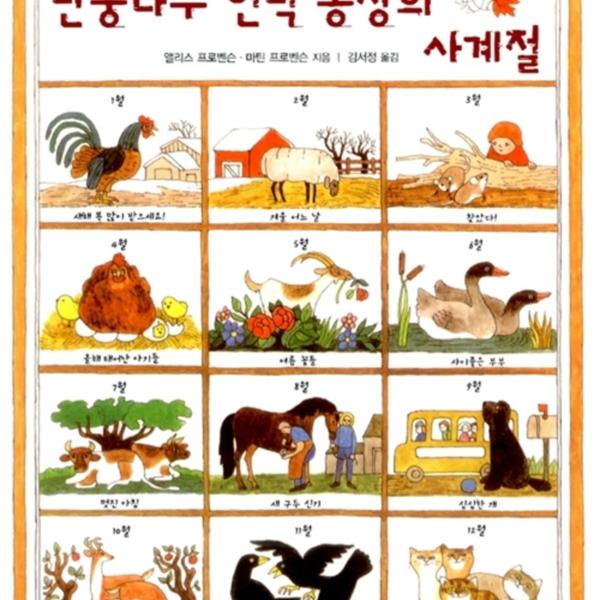 단풍나무 언덕 농장의 사계절 [동물도서]